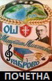 """ОШ """"Милутин Миланковић"""" Раброво"""